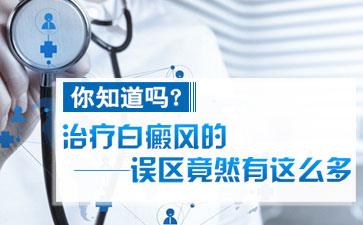 白癜风患者手部易出现的症状以及致病因素